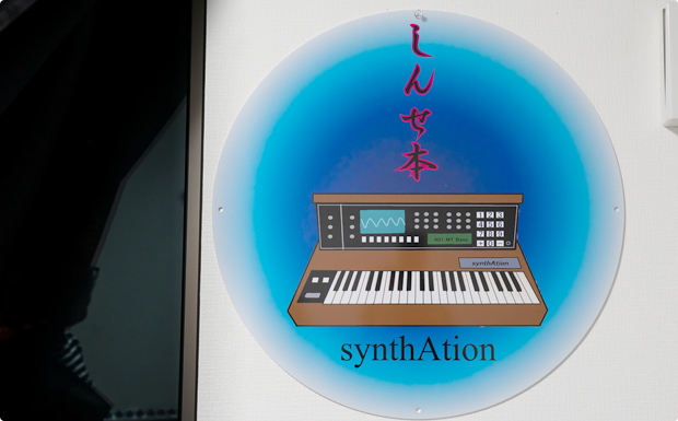 しんせ本 by synthAtion