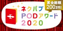 ネクパブPODアワード2020 開催中!