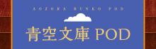 青空文庫POD