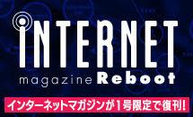 iNTERNET magazine Reboot