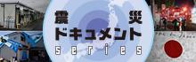 「震災ドキュメント」シリーズ