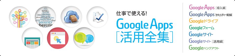 仕事で使える!Google Apps 活用全集