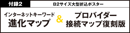 付録2 B2サイズ大型折込ポスター インターネットキーワード進化マップ&プロバイダー接続マップ復刻版