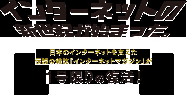 インターネットの新世紀が始まった。日本のインターネットを支えた伝説の雑誌『インターネットマガジン』が1号限りの復活!