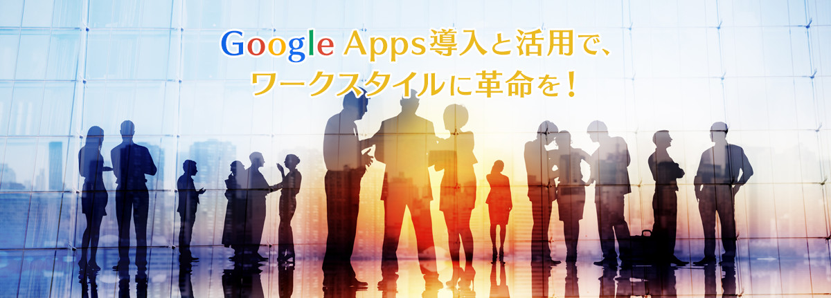 Google Apps導入と活用で、ワークスタイルに革命を!