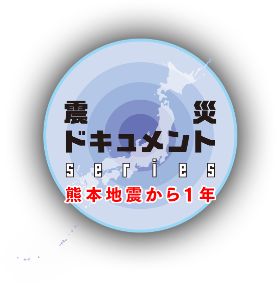 震災ドキュメントシリーズ