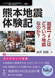 熊本地震体験記