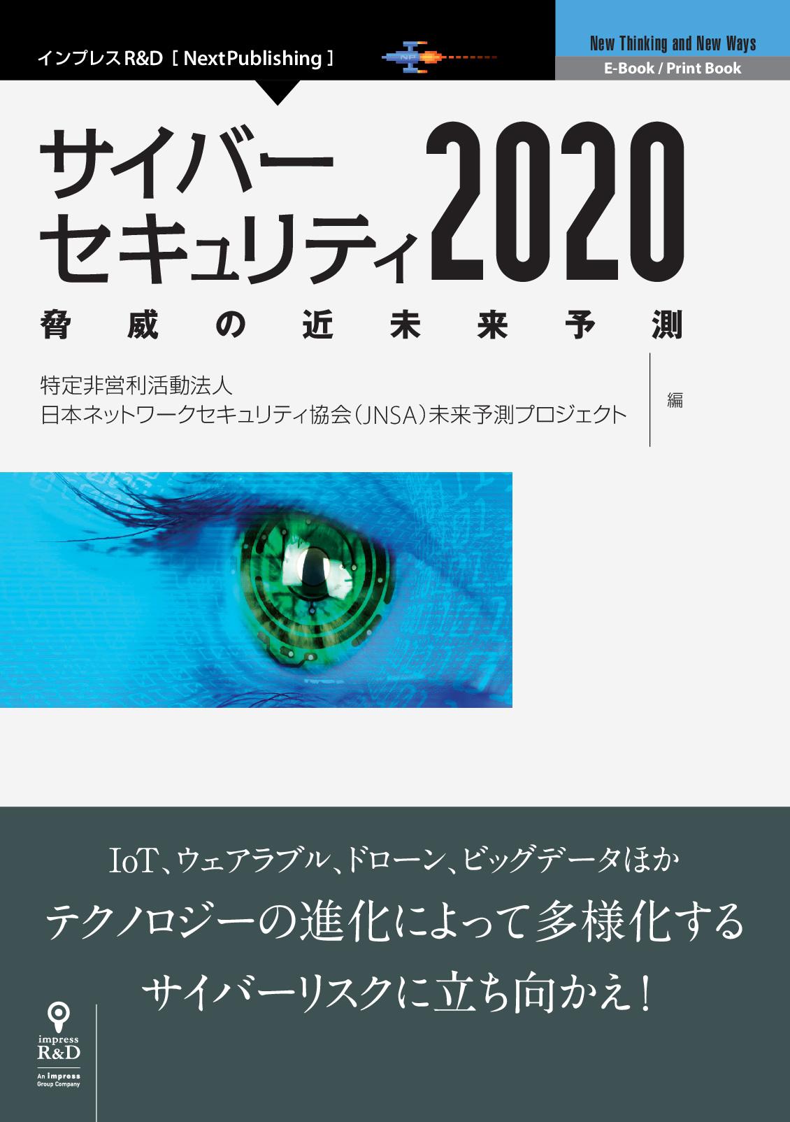 サイバーセキュリティ2020 脅威の近未来予測