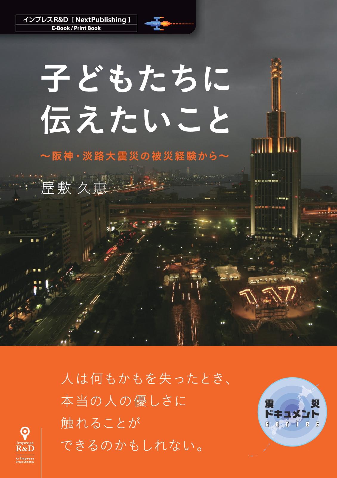 子どもたちに伝えたいこと〜阪神・淡路大震災の被災経験から〜