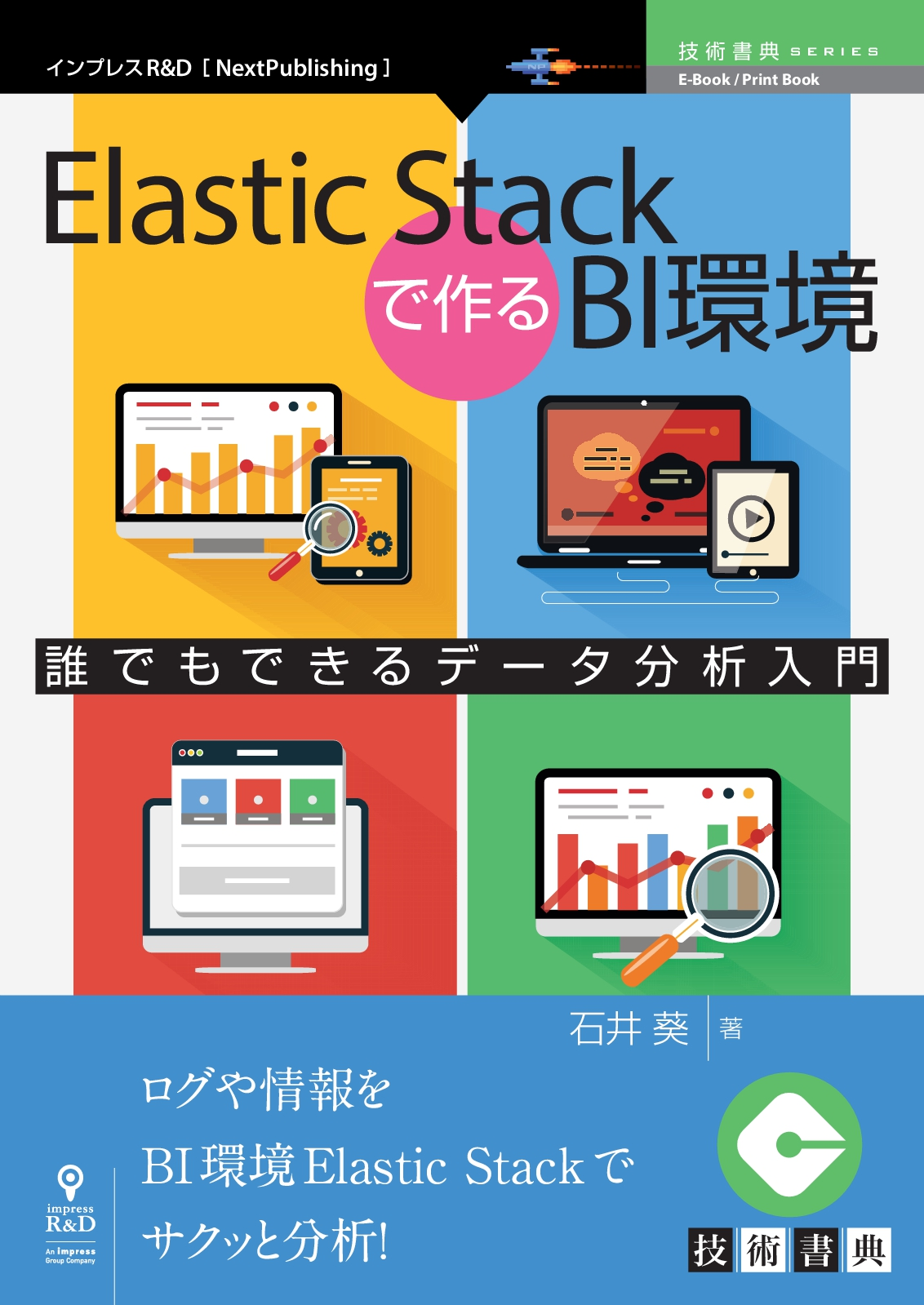 Elastic Stackで作るBI環境 誰でもできるデータ分析入門