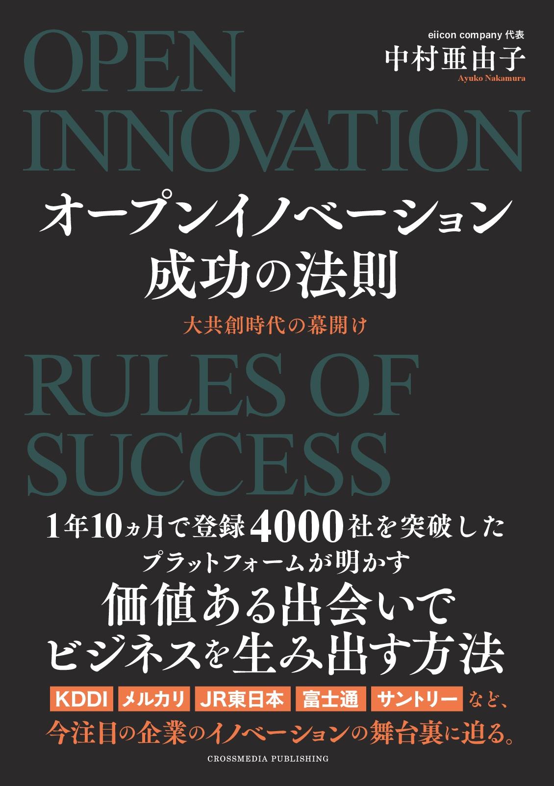 オープンイノベーション成功の法則 大共創時代の幕開け