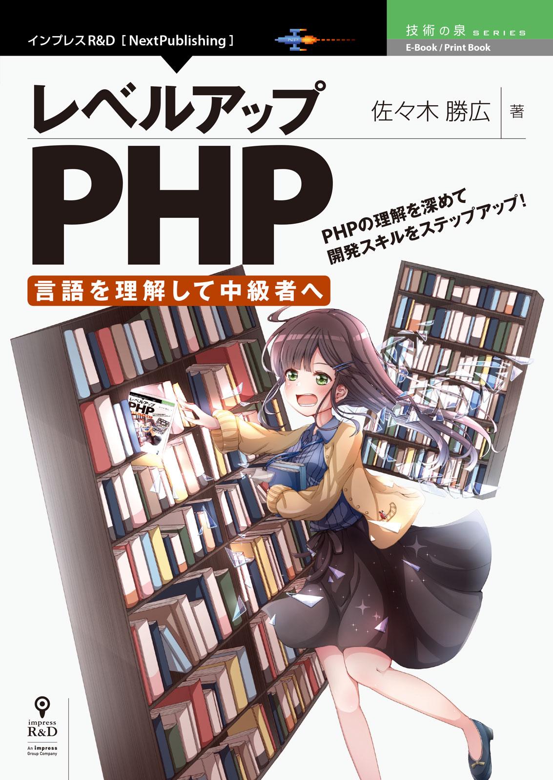 レベルアップPHP ~言語を理解して中級者へ~