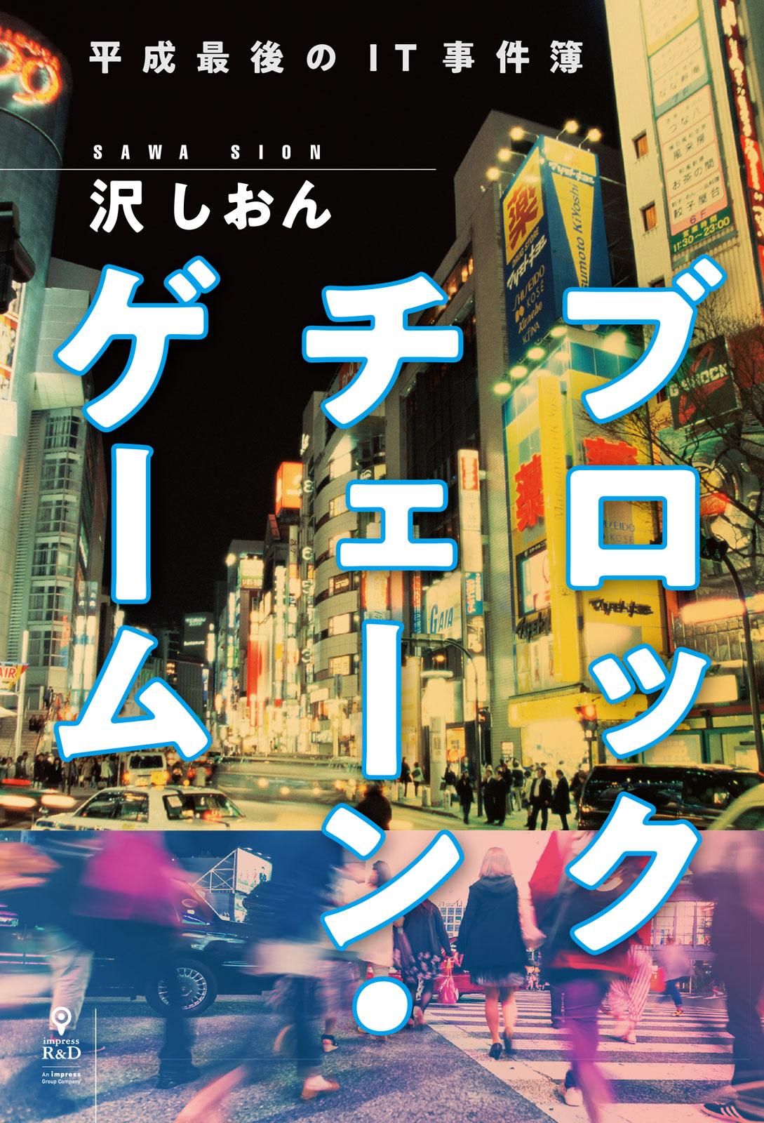 ブロックチェーン・ゲーム 平成最後のIT事件簿
