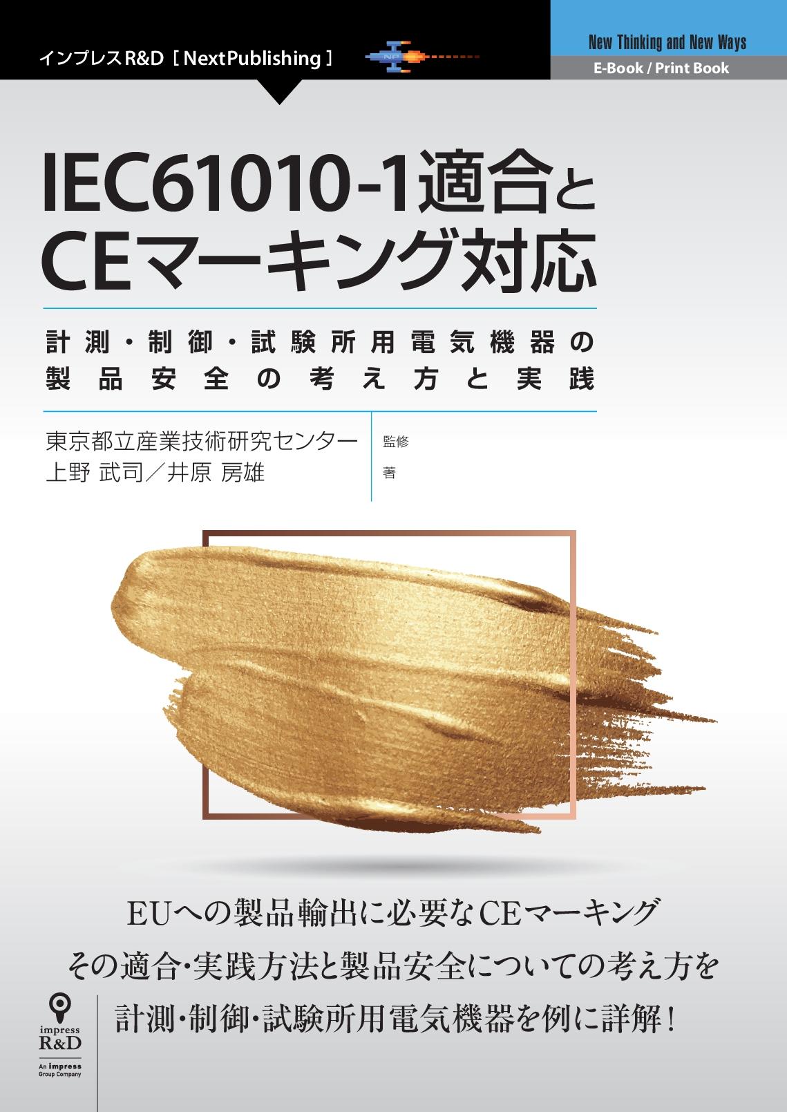 IEC61010-1適合とCEマーキング対応 計測・制御・試験所用電気機器の製品安全の考え方と実践