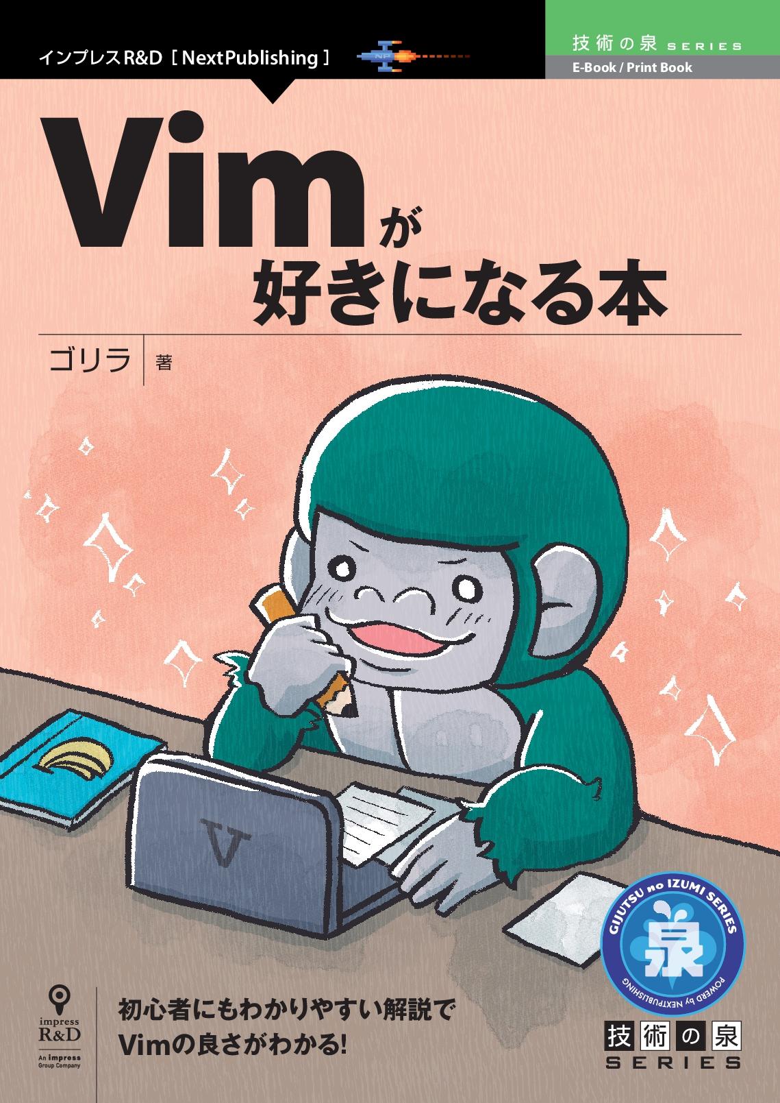 Vimが好きになる本