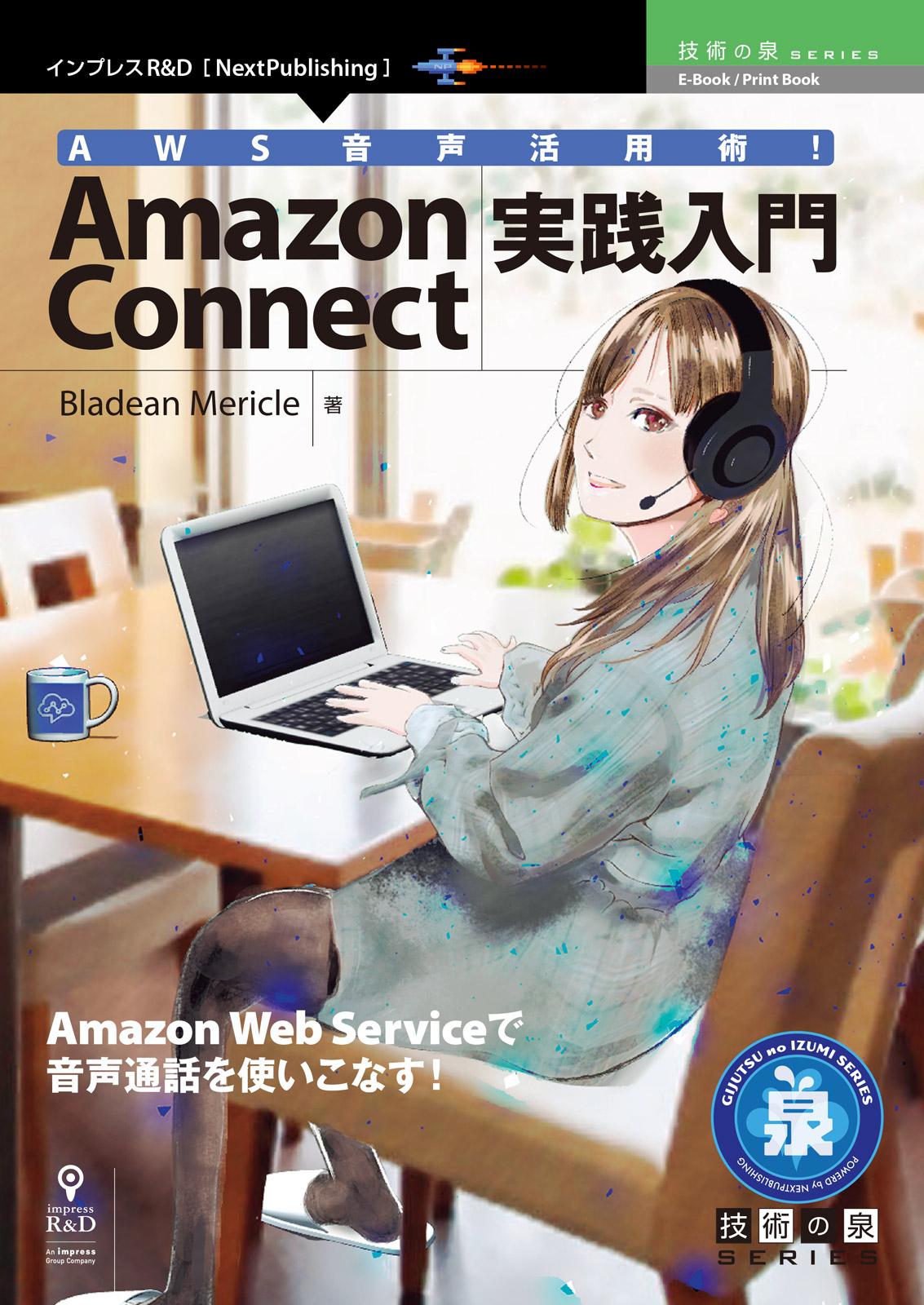 AWS音声活用術!Amazon Connect実践入門