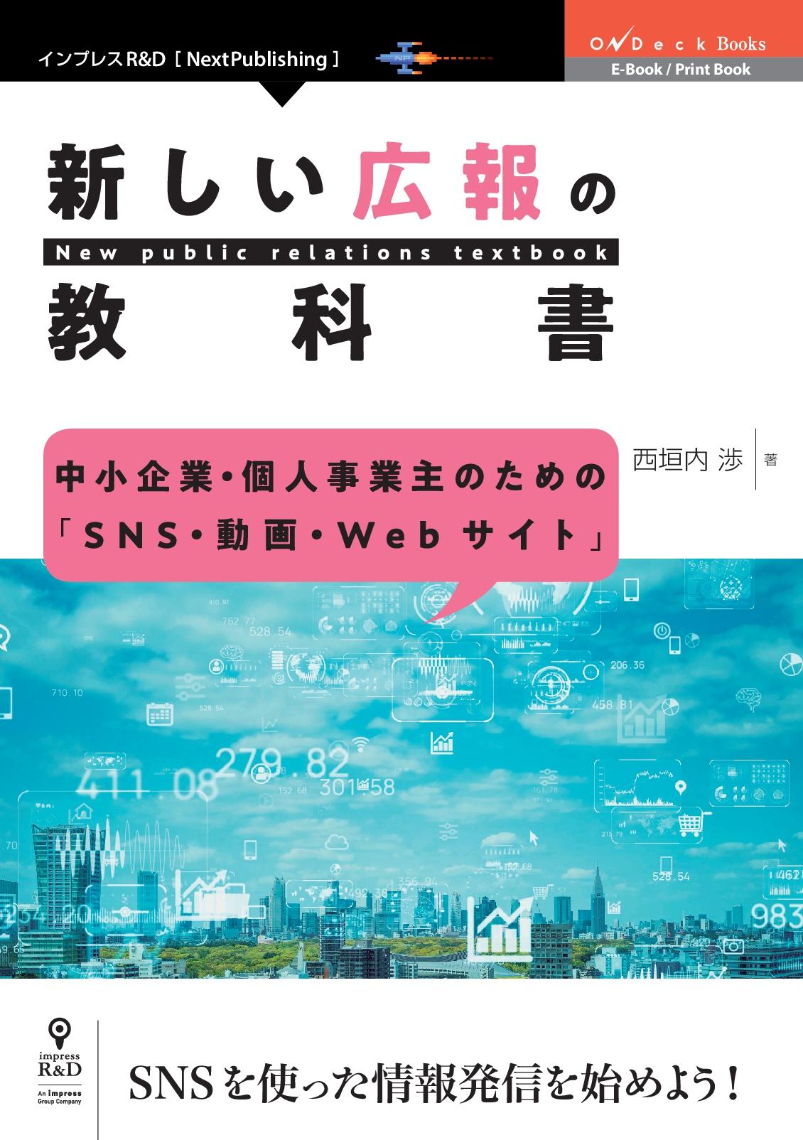中小企業・個人事業主のための「SNS・動画・Webサイト」 新しい広報の教科書