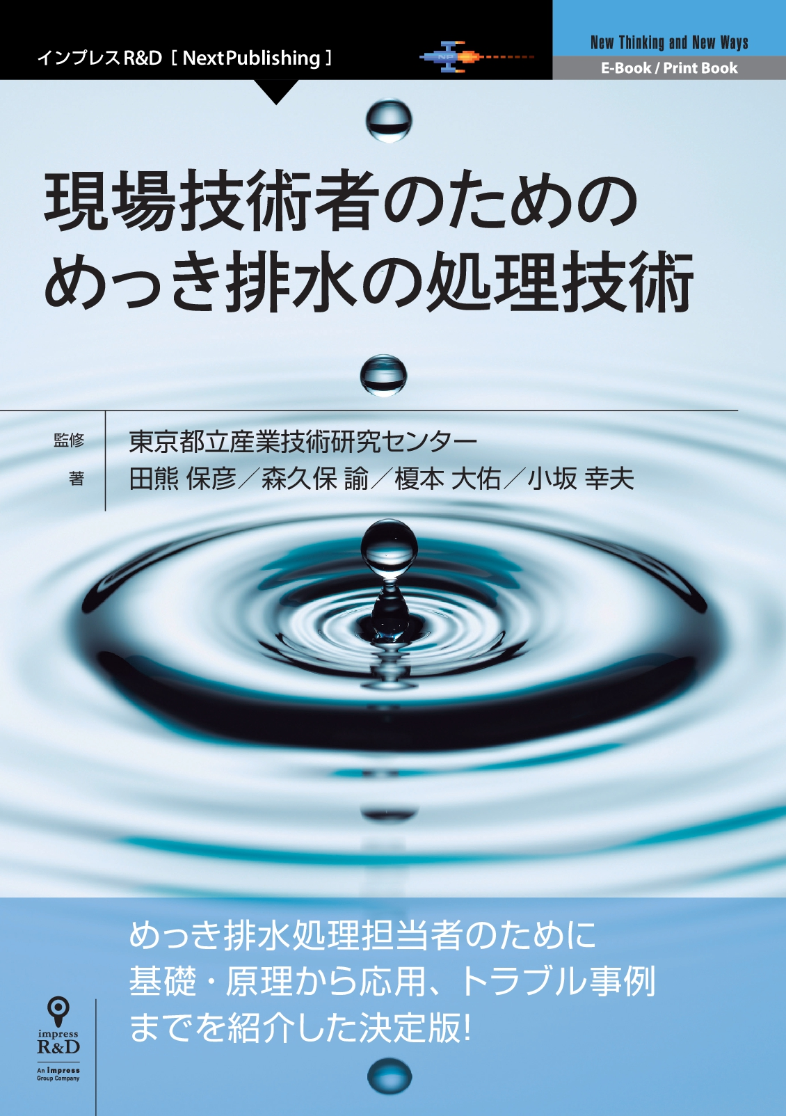 現場技術者のための めっき排水の処理技術