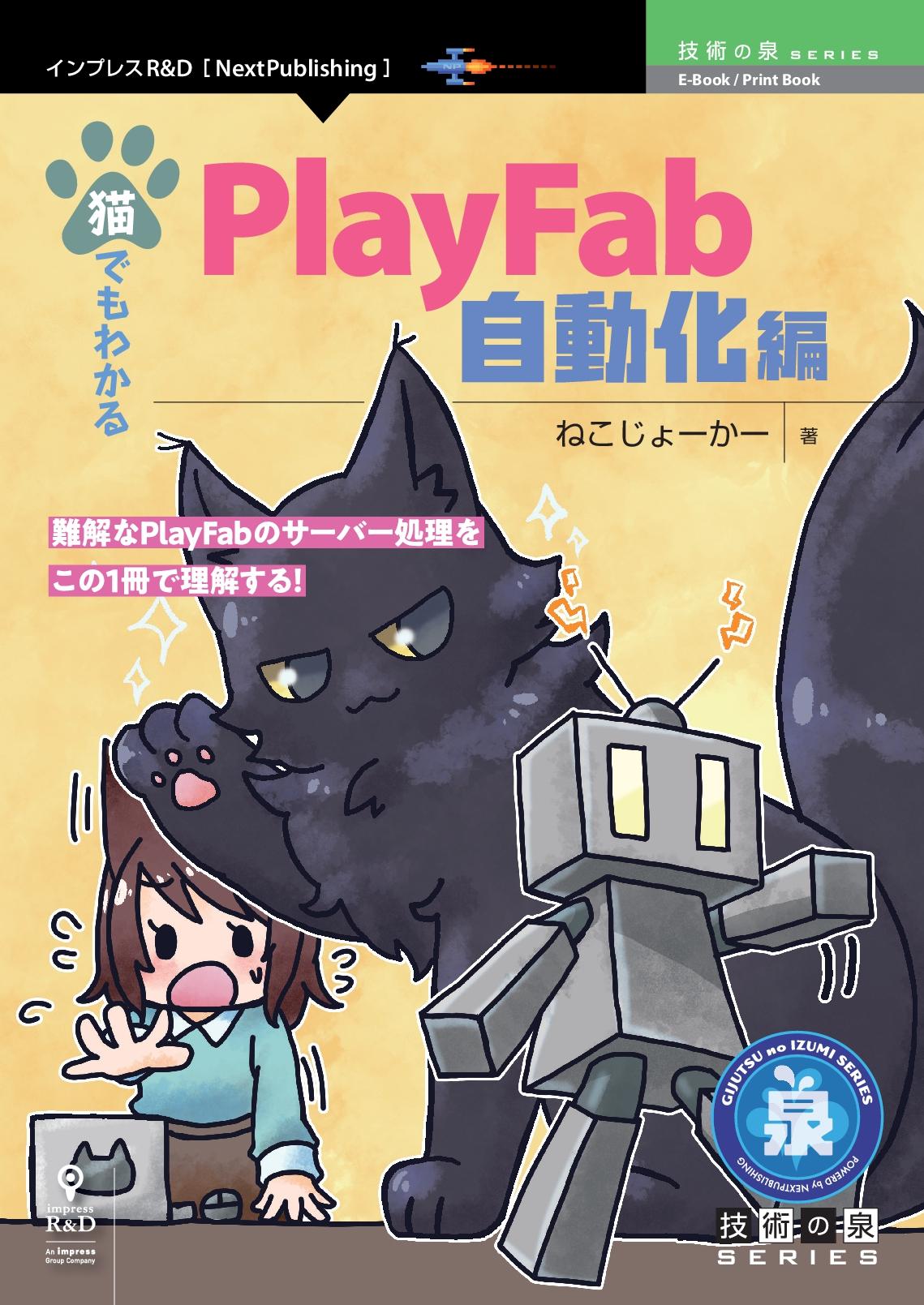 猫でもわかるPlayFab 自動化編