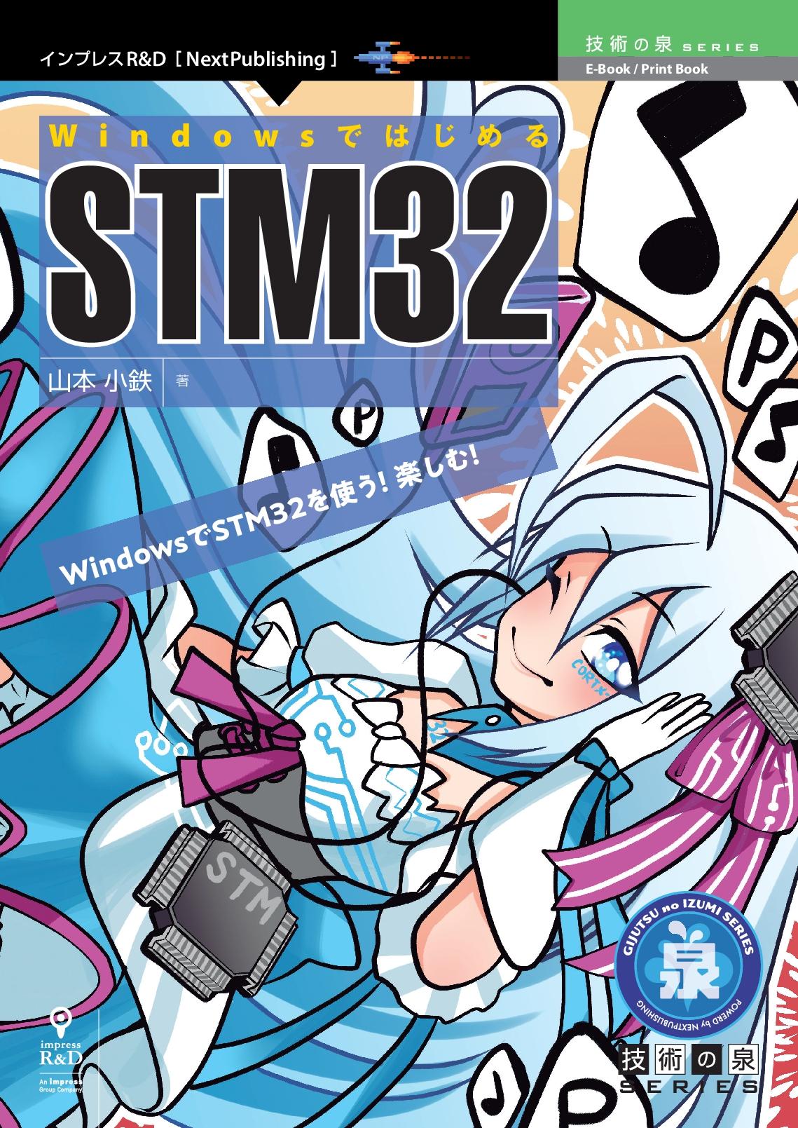 WindowsではじめるSTM32