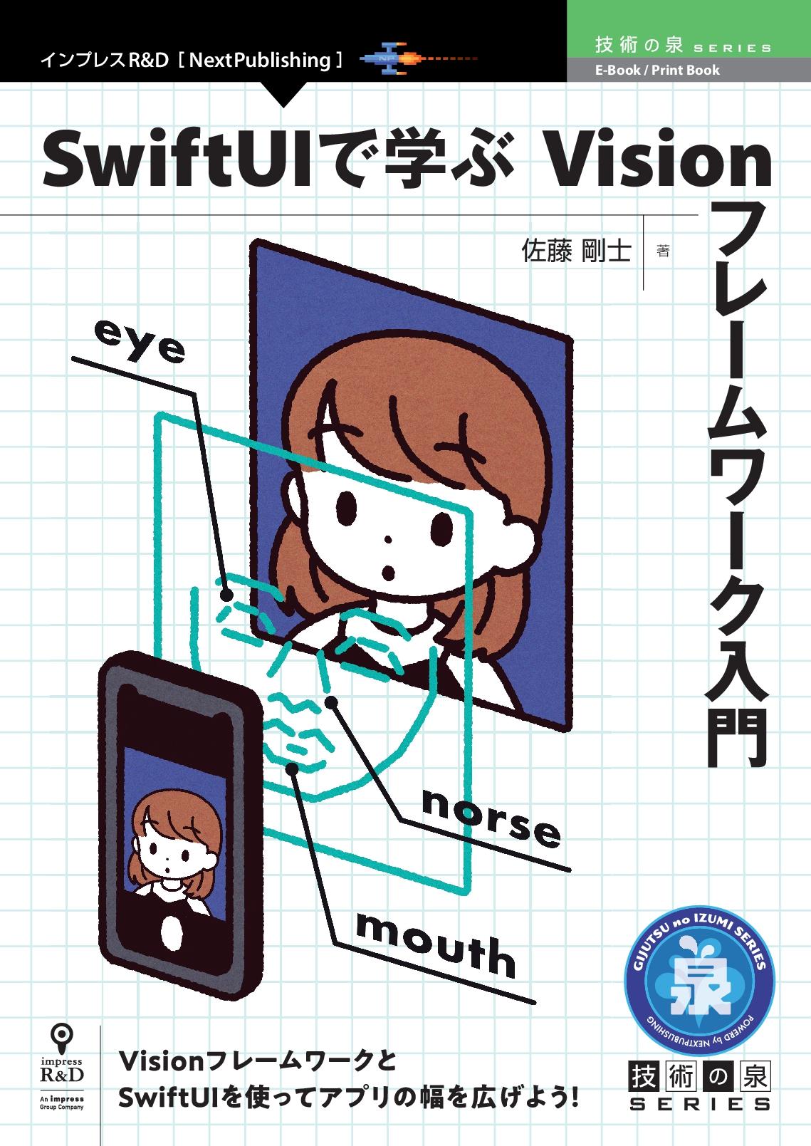 SwiftUIで学ぶVisionフレームワーク入門